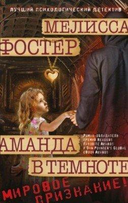 Amanda v temnote (Chasing Amanda – Russian Edition)
